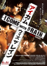 I_come_with