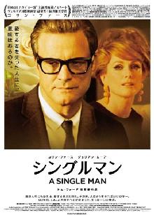 A_single_man