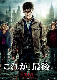 Harry_potter_72