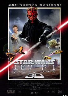 Starwars1_3d
