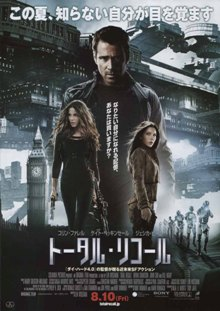 Total_recall2