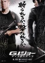 Gijoe2