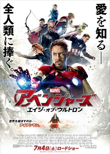 The_avengers_age_of_ultron