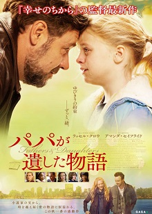 Fathers_and_daughters