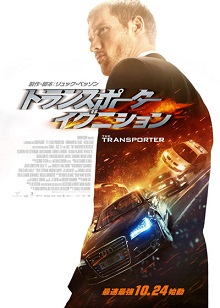 The_transporter_refueled