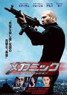 Mechanicresurrection