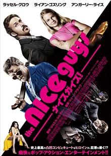 The_nice_guys