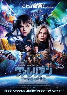 Valerian_and_the_city_of_a_thousand
