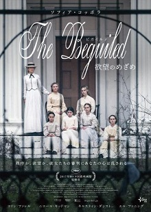The_beguiled