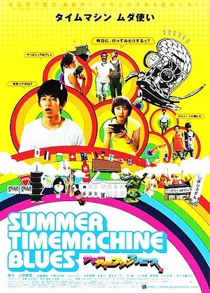 Summer-timemachine