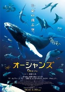 Oceans_poster