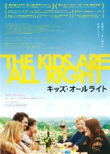 Kids_allright