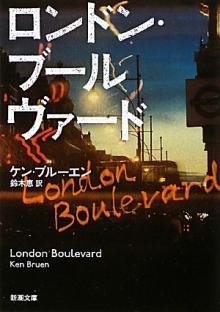 London_boulevard