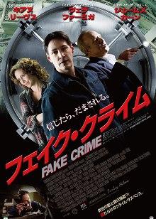Fake_crime