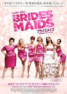 Brides_maids