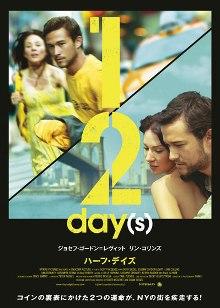 Half_days_2