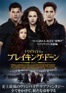 Breaking_dawn2_2
