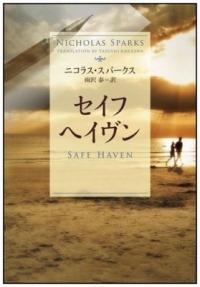 Safe_haven_book