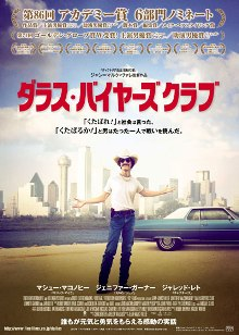 The_dallas_buyers_club