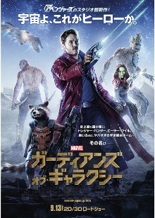 The_guardians_of_the_galaxy