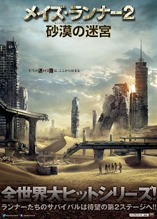 Maze_runner_the_scorch_trials