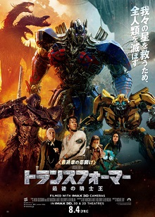Transformers_the_last_knight
