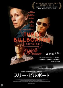 Three_billboards_outside_ebbing_mis